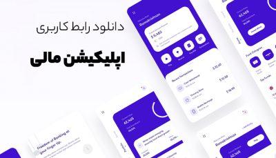 دانلود رابط کاربری اپلیکیشن مالی