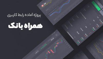 پروژه آماده رابط کاربری همراه بانک