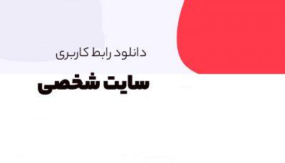 دانلود رابط کاربری (UI) سایت شخصی