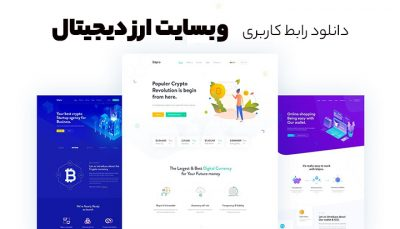 دانلود رابط کاربری (UI) وبسایت ارز دیجیتال