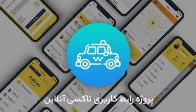 پروژه آماده UI تاکسی آنلاین