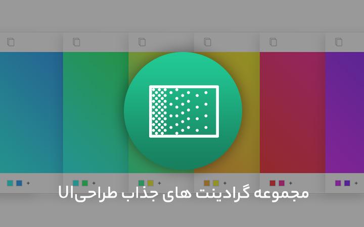 مجموعه گرادینت های جذاب برای طراحی UI