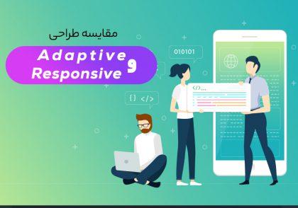 مقایسه طراحی responsive و adaptive
