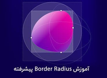 آموزش border radius پیشرفته