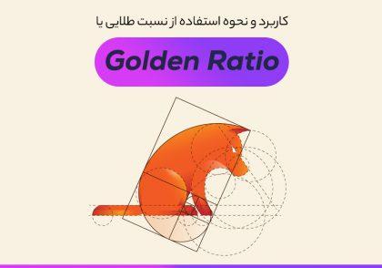 نسبت طلایی یا golden ratio