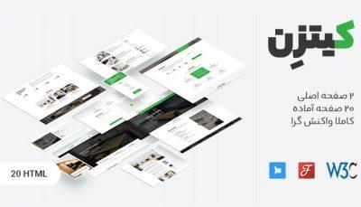پروژه آماده طراحی UI