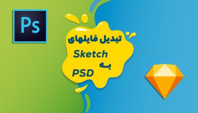 تبدیل Sketch به PSD
