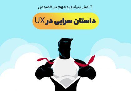 داستان سرایی در UX   Storytelling