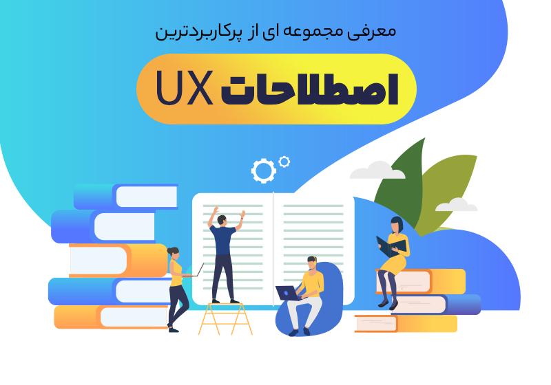 اصطلاحات UX