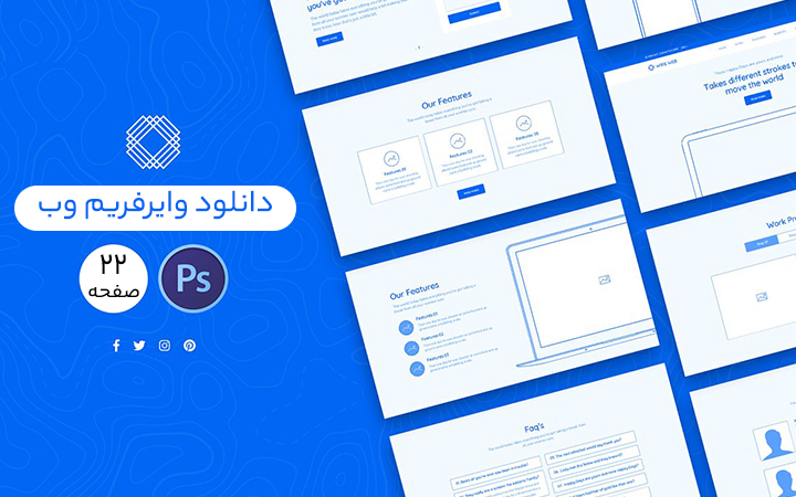دانلود وایرفریم طراحی وب