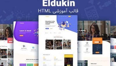 قالب HTML آموزشی Eldukin