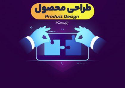 طراحی محصول product design چیست؟