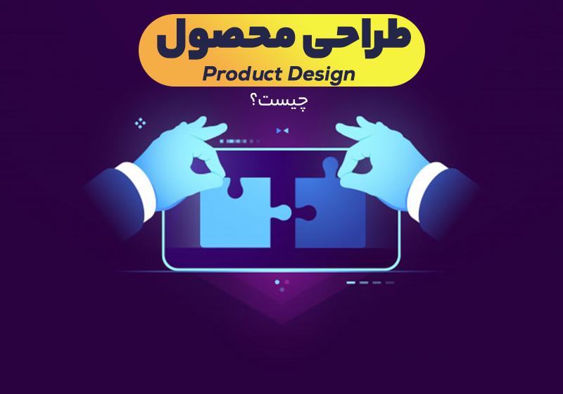 طراحی محصول (Product Design) چیست؟ - مرجع آموزش UI و UX فارسی