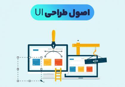 اصول طراحی UI