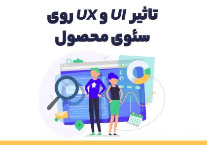 تاثیر UI و UX در سئو