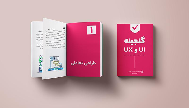 کتاب ui ux فارسی ، کتاب گنجینه ui و ux