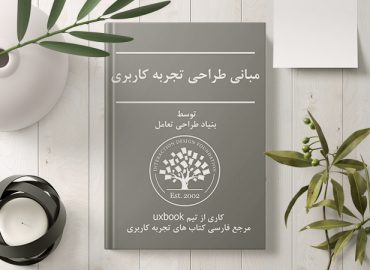 کتاب فارسی UX