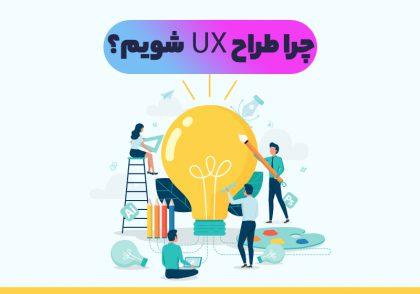 چرا طراحی UX