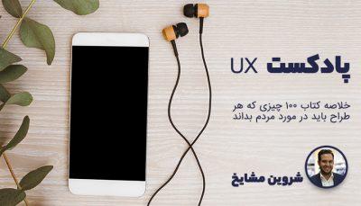 دانلود پادکست UX