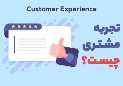 تجربه مشتری CX Customer exprience