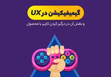 gamification در UX