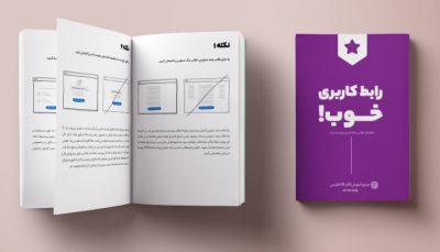 goodui فارسی رابط کاربری خوب