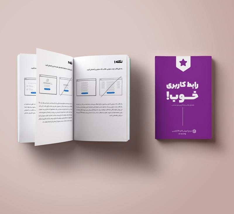 رابط کاربری خوب goodui فارسی