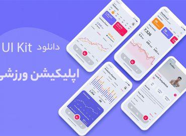 دانلود UI Kit اپلیکیشن ورزشی