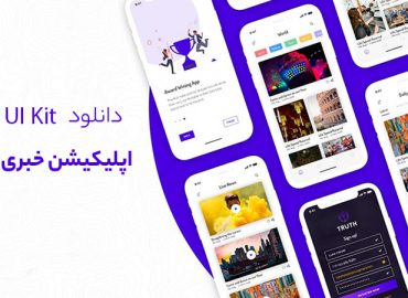 دانلود UI Kit اپلیکیشن خبری