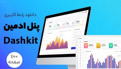 دانلود رابط کاربری (UI) پنل ادمین Dashkit