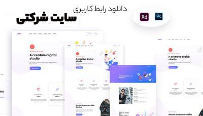 دانلود رابط کاربری (UI) سایت شرکتی