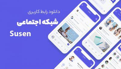 دانلود رابط کاربری شبکه اجتماعی Susen