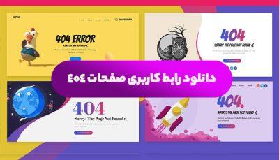 دانلود رابط کاربری(UI) صفحات 404