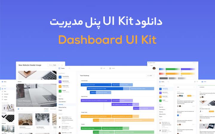 دانلود UI Kit پنل مدیریت - Dashboard UI Kit