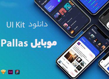 دانلود UI Kit موبایل Pallas