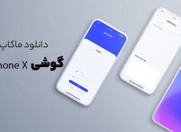 دانلود ماکاپ گوشی iPhone X