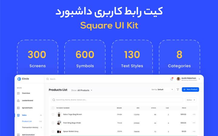 کیت رابط کاربری داشبورد Square - Square UI Kit