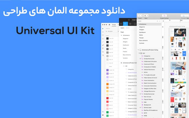 دانلود مجموعه المان های طراحی UI - Universal UI Kit
