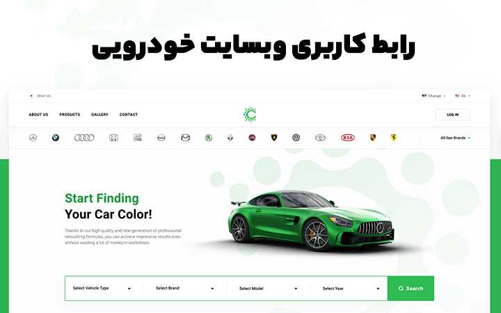 رابط کاربری وبسایت خودرویی