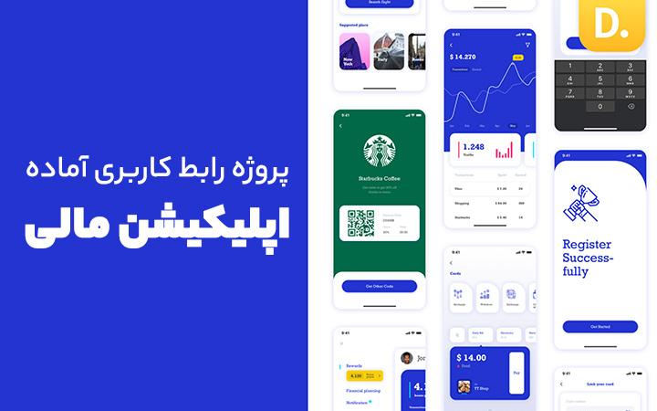 رابط کاربری اپلیکیشن مالی