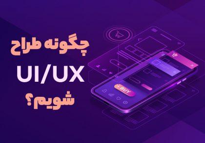 طراحی ui ,ux