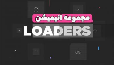 دانلود انیمیشن Loaders