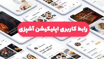رابط کاربری اپلیکیشن آشپزی