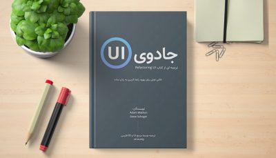 کتاب طراحی UI، کتاب Refactoring UI، کتاب جادوی UI