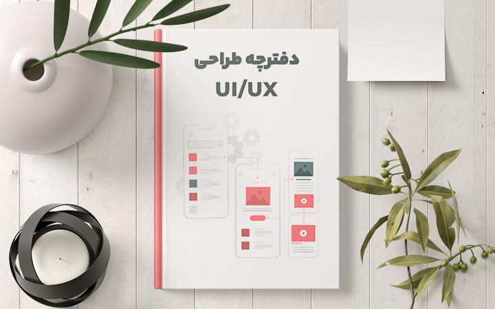 دفترچه طراحی UI