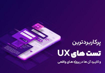 تست های UX تجربه کاربری