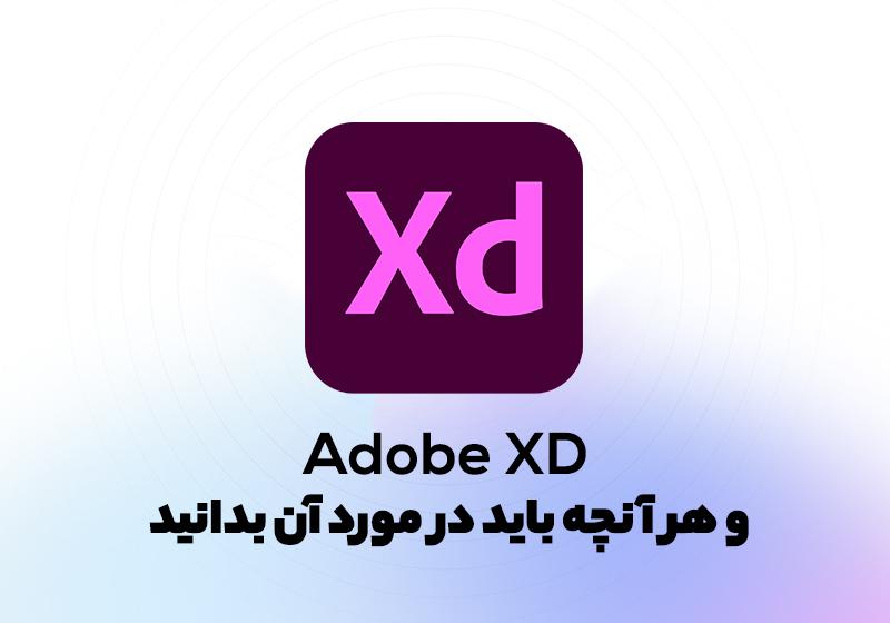 درباره xd