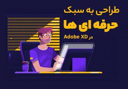 طراحی رابط کاربری با adobe xd آموزش Adobe XD